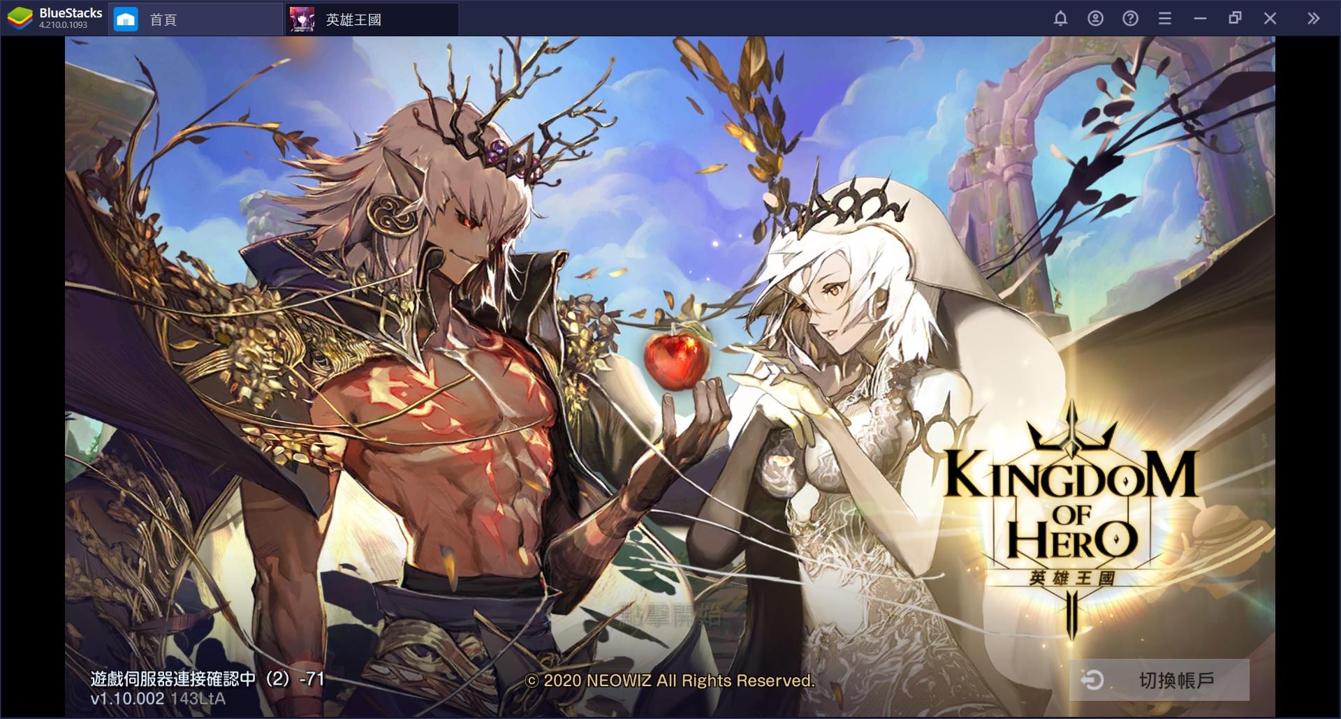 《Kingdom of Hero:英雄王國》:新手英雄禮包中最受歡迎的英雄之介紹