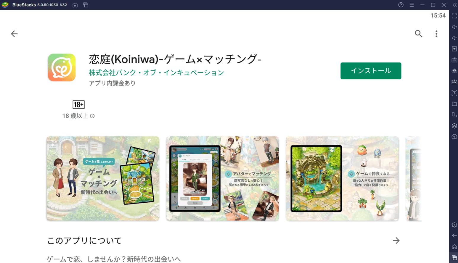 BlueStacksを使ってPCで『恋庭(Koiniwa)-ゲーム×マッチング-』を遊ぼう
