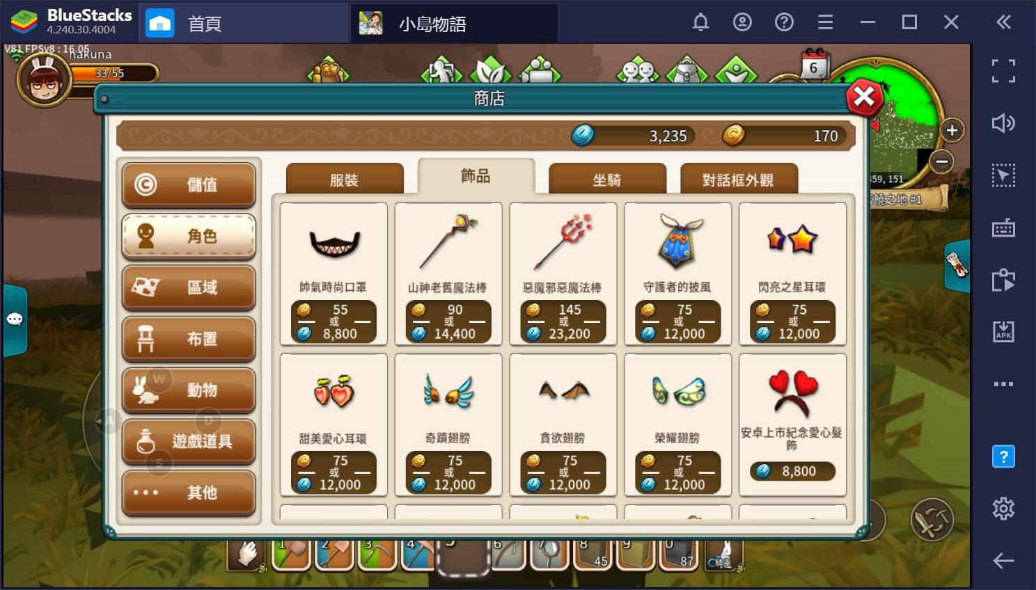 使用BlueStacks在PC上遊玩MMORPG沙盒遊戲《小島物語》