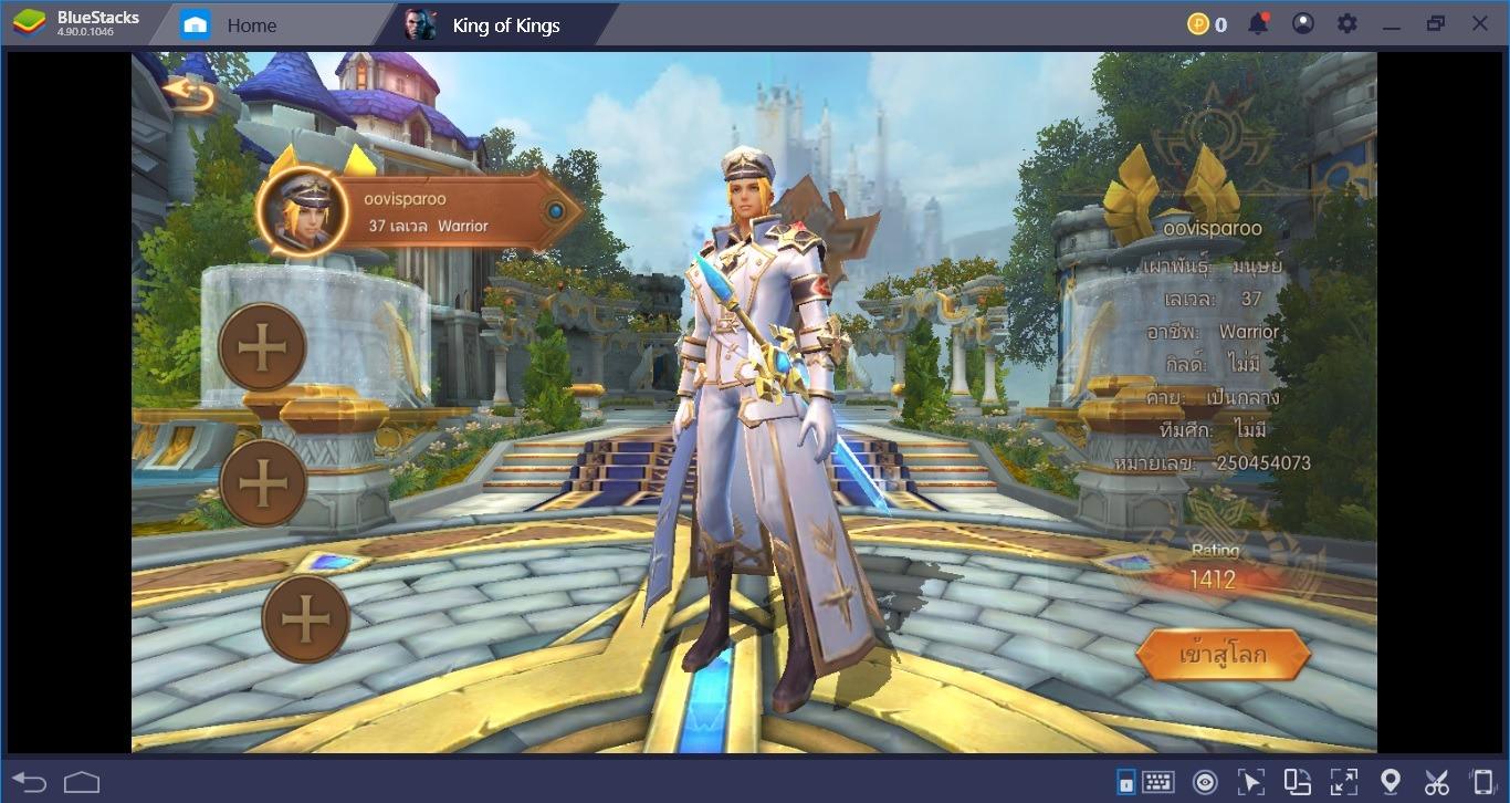แนะนำอาชีพ King of Kings – SEA Server โตไปอยากเป็นอะไรดูได้ที่นี้!!