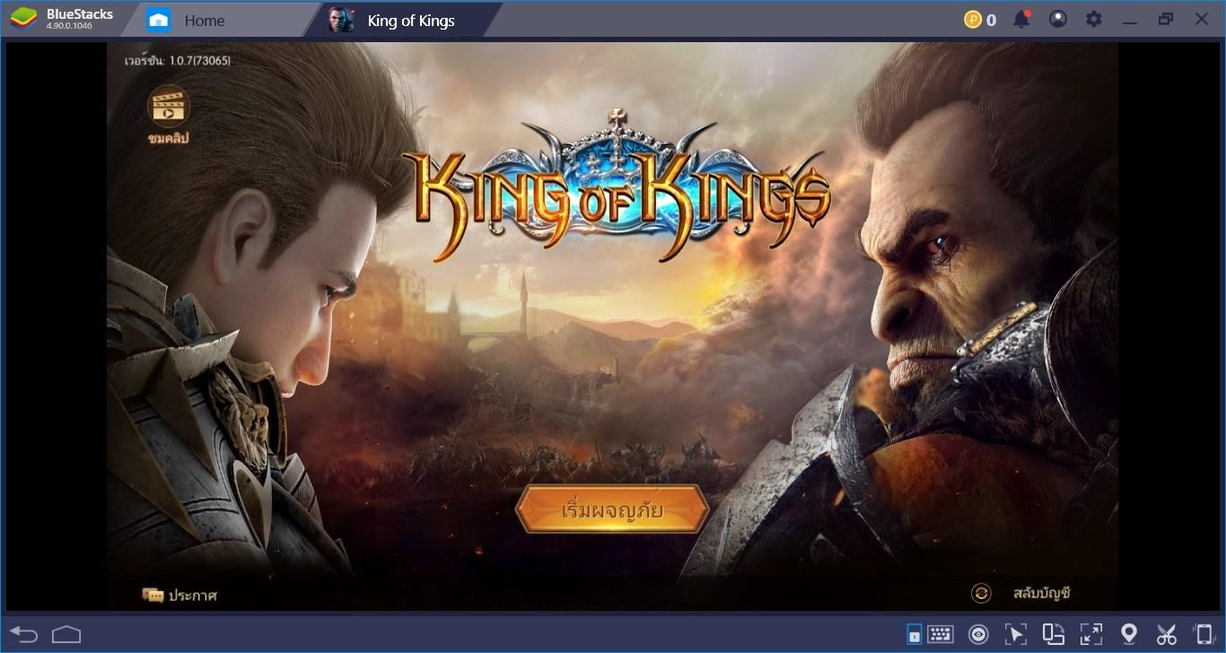 ลงดันเจี้ยนอย่างไรไม่ให้เจ๊ง! ใน King of Kings – SEA Server