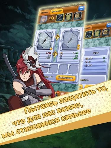 Играй Ниндзя: Легендарные Воины На ПК 13