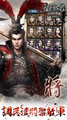 暢玩 三國群英傳-霸王之業 PC版 22