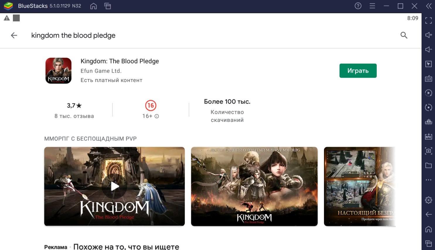 Как скачать и играть в Kingdom: The Blood Pledge на ПК с помощью BlueStacks?