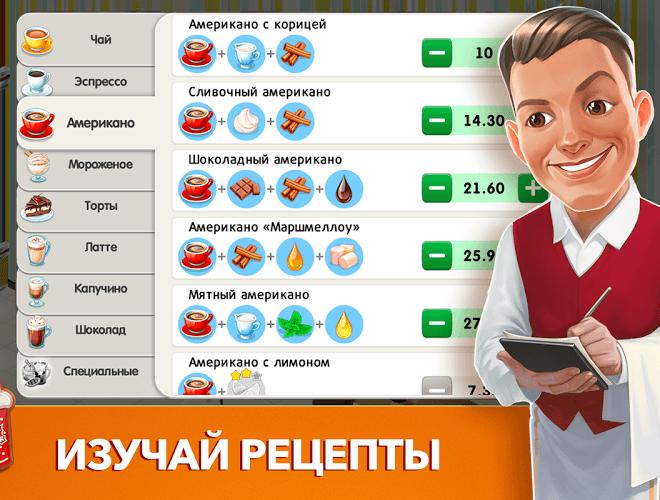 Играй Моя кофейня: рецепты и истории На ПК 9