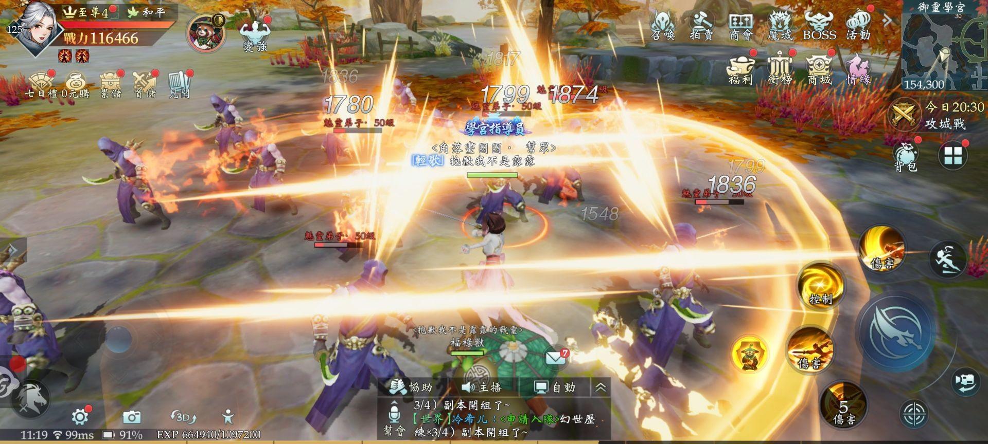 《九州幻想M》即將於11月25日上線 各州故事起落 風雲變幻來襲