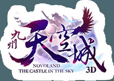 暢玩 九州天空城3D HK 電腦版