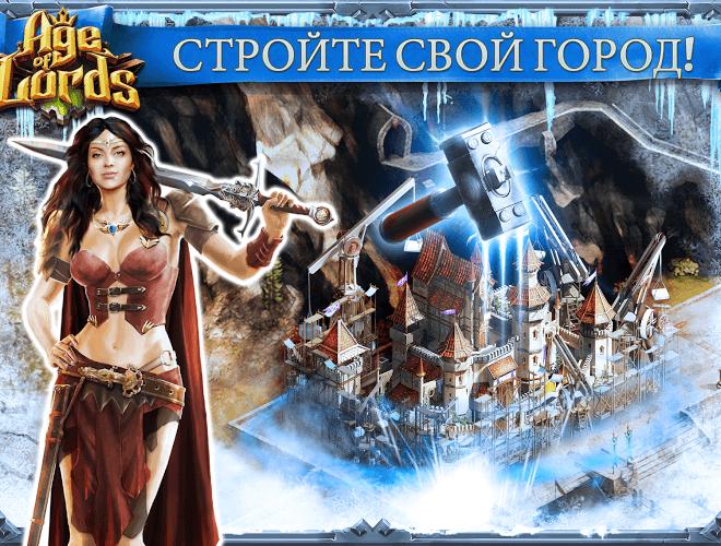 Играй Age of Lords: Legends & Rebels На ПК 2