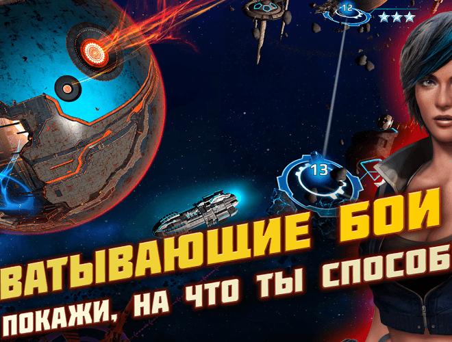Играй Star Conflict Heroes На ПК 11