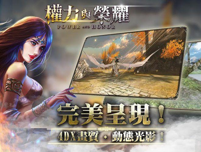 暢玩 權力與榮耀-多國紛爭MMO PC版 11