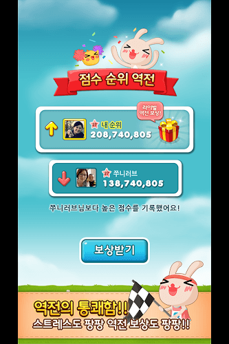 즐겨보세요 Anipang for Kakao on PC 6