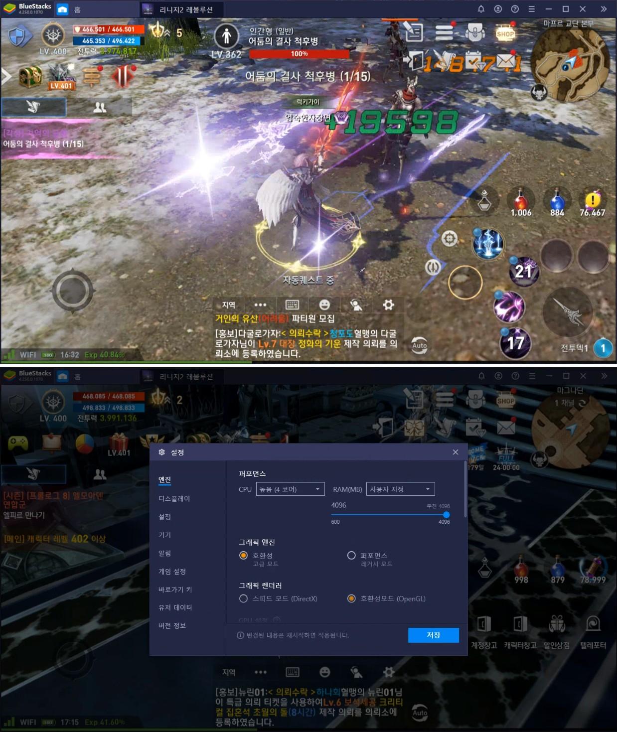 리니지2 레볼루션 2차 각성 업데이트 PC에서 즐겨요!