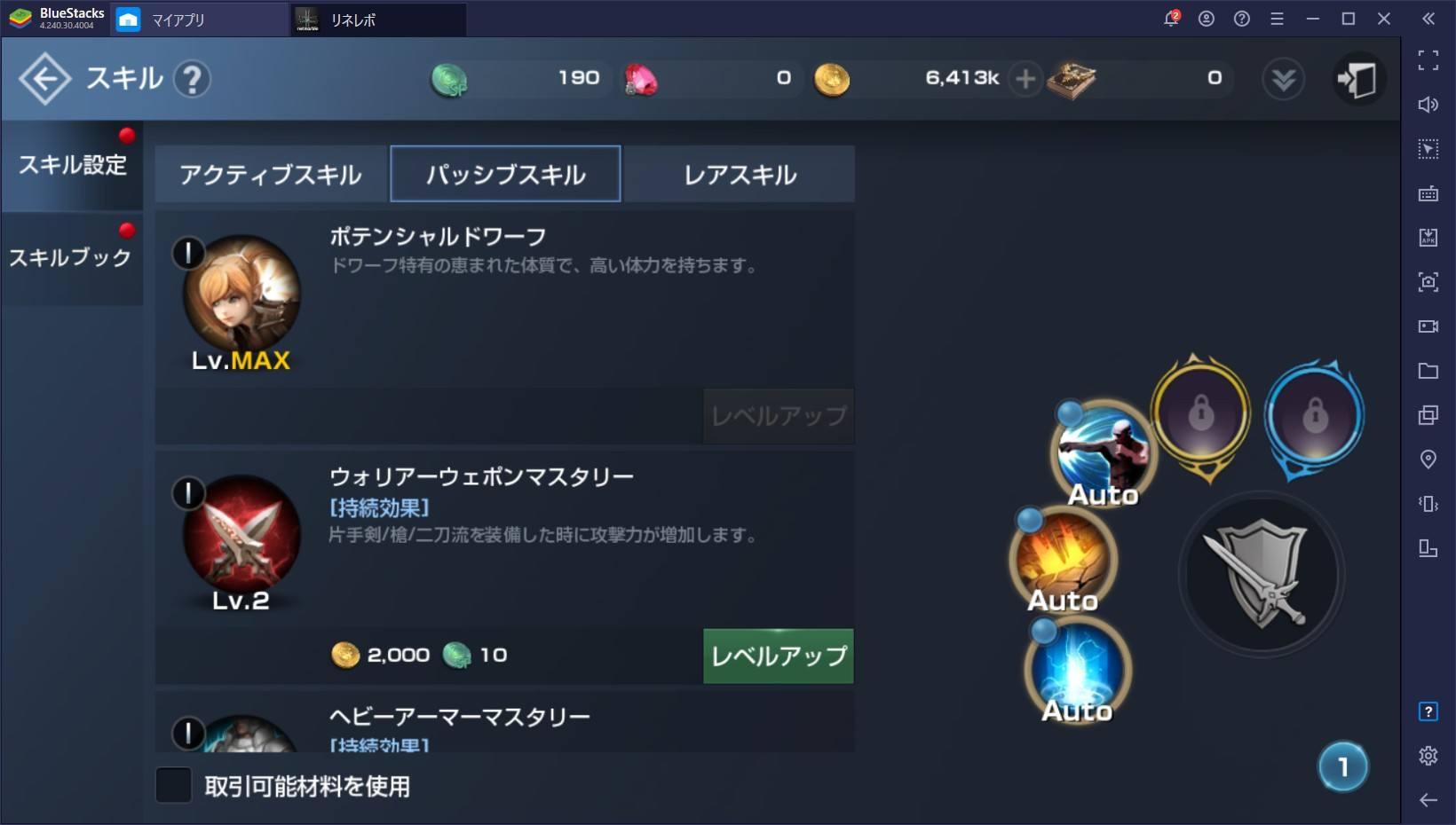BlueStacks:『リネージュ2 レボリューション』初心者向け攻略ガイド
