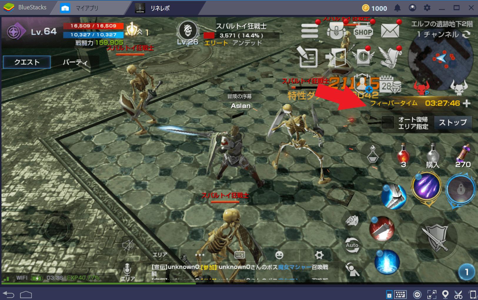 リネージュ2 レボリューション:ダンジョンの攻略