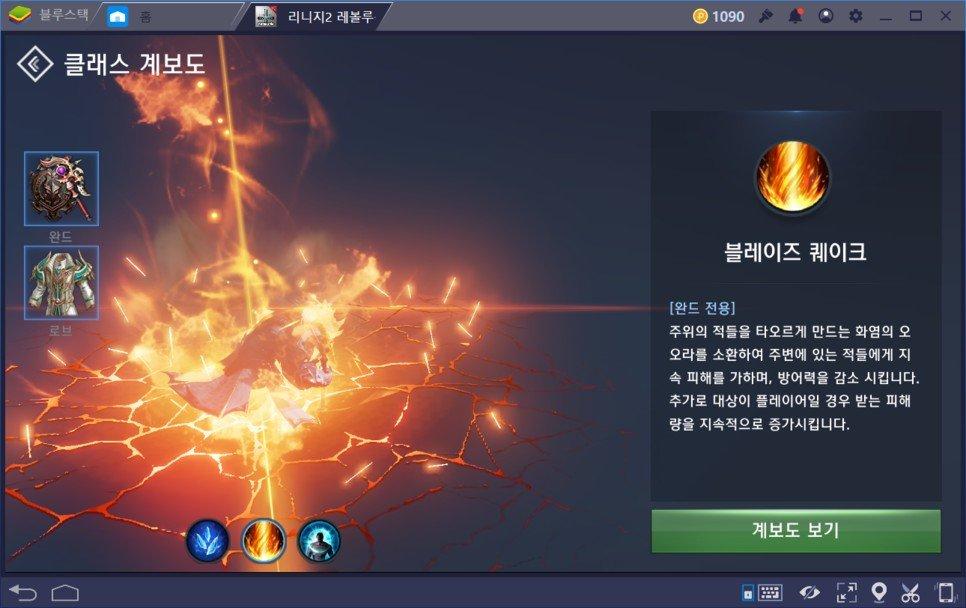 리니지2 레볼루션 블루스택 플레이 & 오크 직업추천