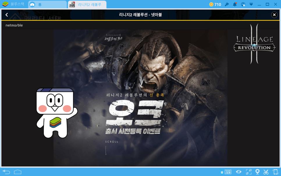 리니지2 레볼루션 블루스택 플레이로 3.0 오크 업데이트 준비하기!