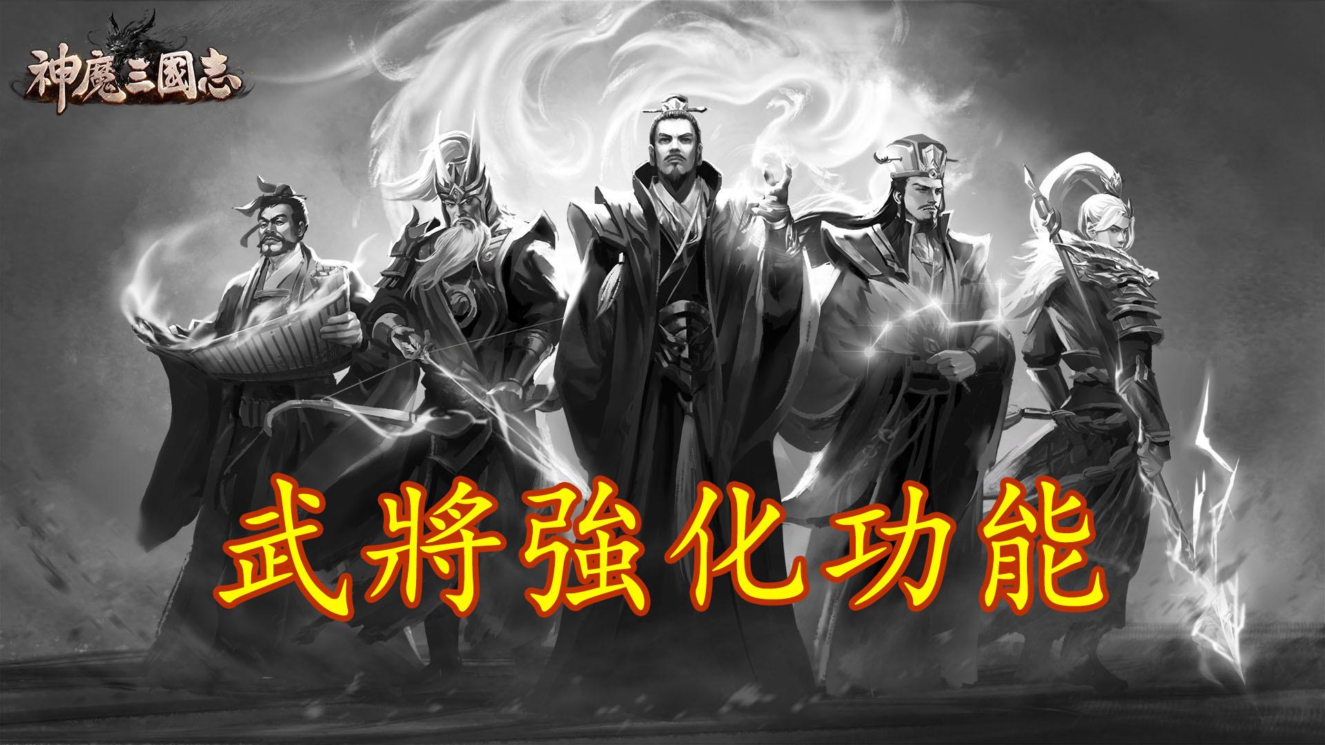 《神魔三國志》:武將強化功能以及遊玩模式之盤點