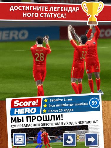 Играй Score! Hero На ПК 8