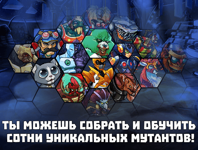 Играй Mutants Genetic Gladiators on pc 18