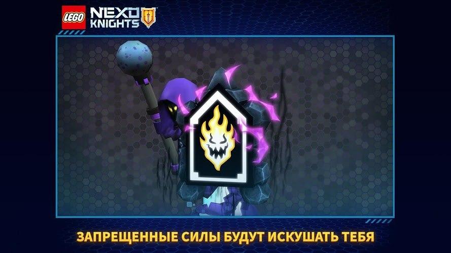 Играй Lego Nexo Knights: Merlok 2.0 На ПК 7
