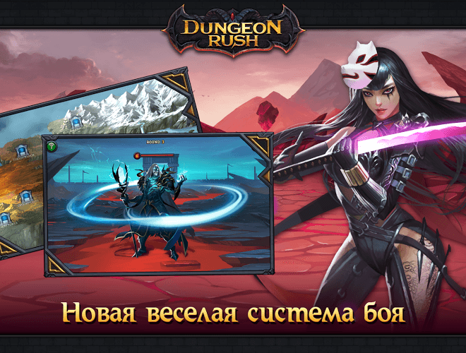 Играй Dungeon Rush На ПК 3