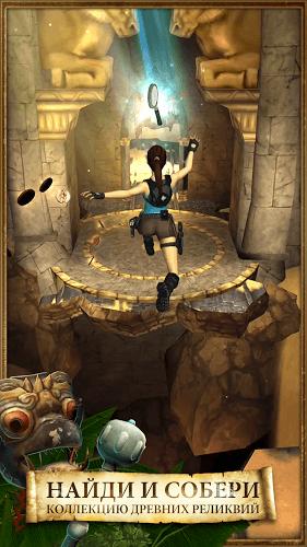 Играй Lara Croft: Relic Run На ПК 7