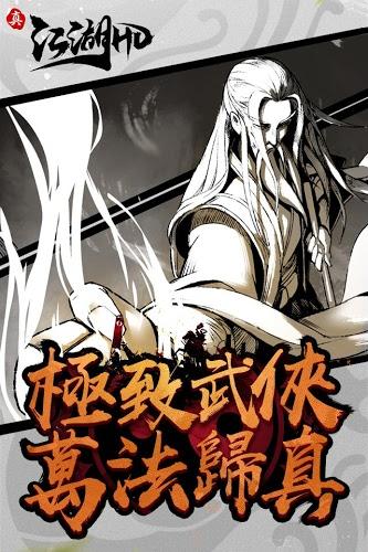 暢玩 真江湖HD PC版 2