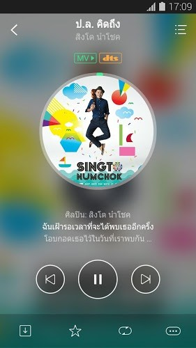 เล่น JOOX Music on PC 9