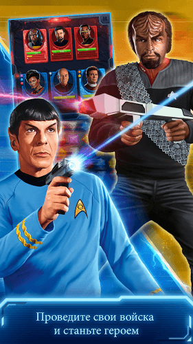 Играй Star Trek ® — Wrath of Gems На ПК 4