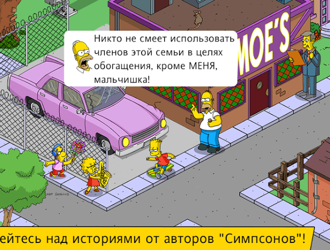 Играй Simpsons Tapped Out on pc 12