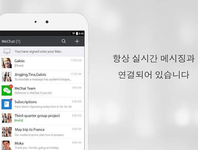เล่น WeChat on PC 11