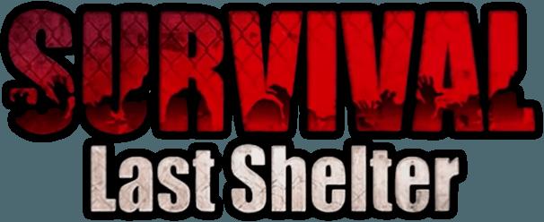 라스트 쉘터 (Last Shelter: Survival) 즐겨보세요