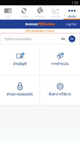 เล่น Bualuang mBanking on PC 5