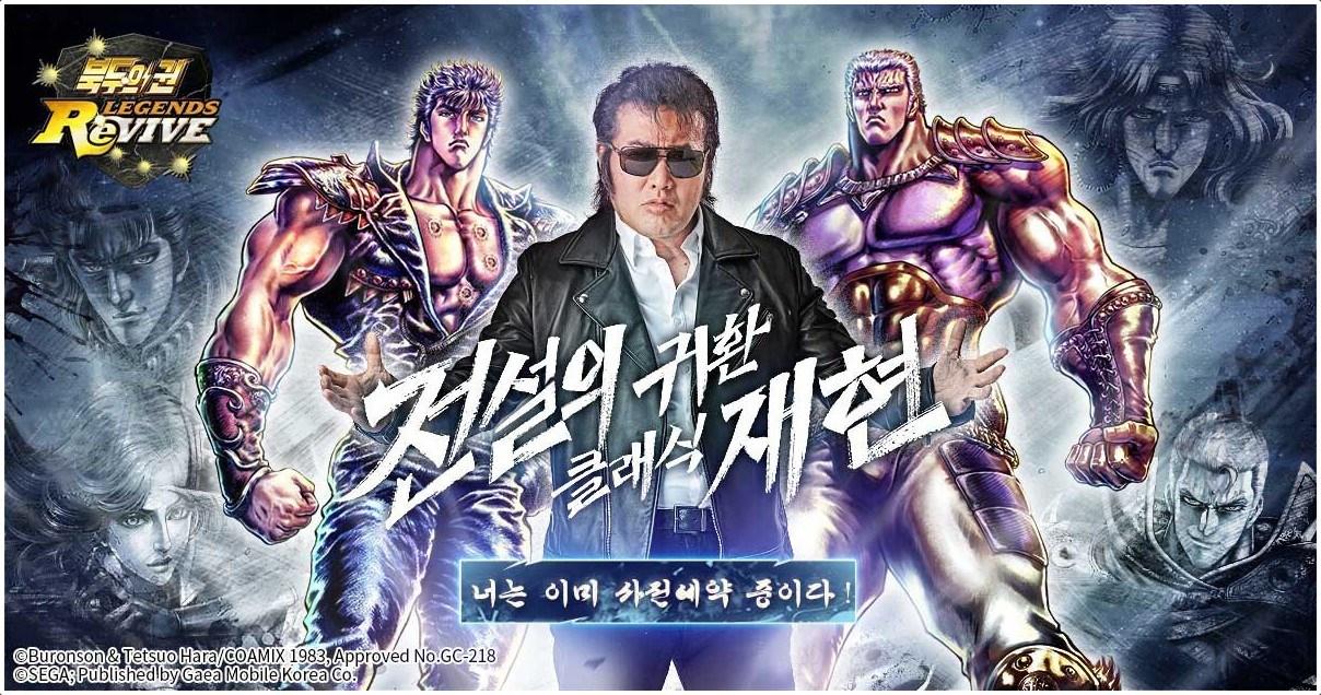 북두의 권 LEGENDS ReVIVE 홍보모델로 김보성 선정, 북두의 권의 재미를 느낄 준비를 블루스택과 함께해보세요!