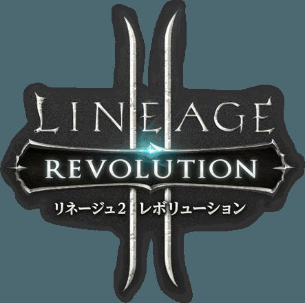 リネージュ2 レボリューション をPCでプレイ!