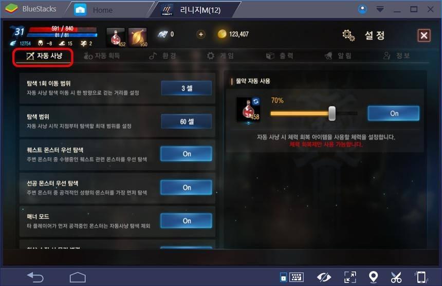 리니지M: 자동 체력회복 설정