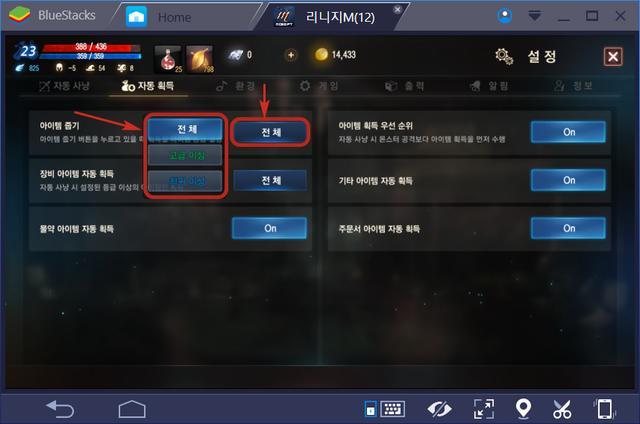 리니지M: 자동 플레이 설정