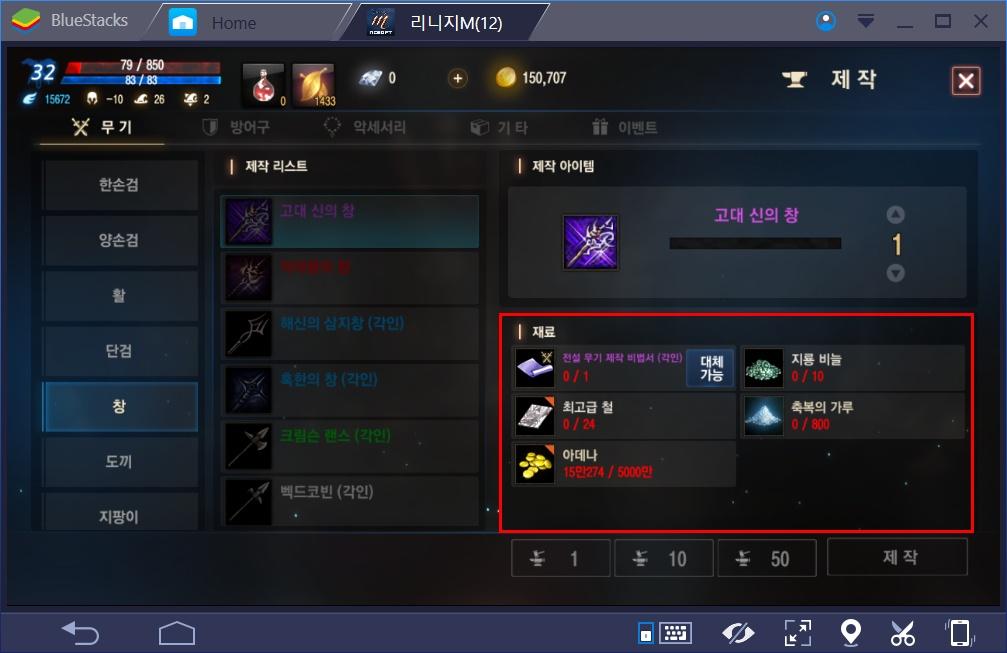 리니지M: 아이템 제작 가이드