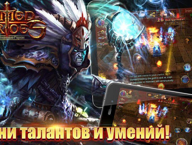 Играй Armed Heroes:Вооруженные герои На ПК 8