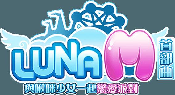 暢玩 Luna M(首部曲): 與啾咪少女一起戀愛派對 電腦版