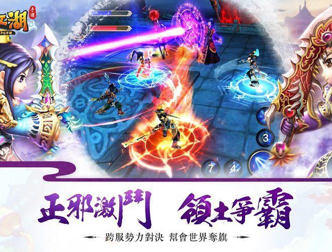 暢玩 熱血江湖 – 青春熱血,再戰江湖 PC版 5