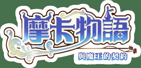 暢玩 摩卡物語:與魔王的契約 PC版