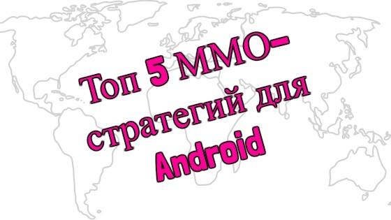 Топ-5 ММО-стратегий для Android