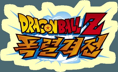 DRAGON BALL Z 폭렬격전 즐겨보세요