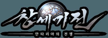 Play 창세기전 : 안타리아의 전쟁 on PC