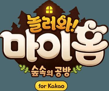 즐겨보세요 놀러와 마이홈 for Kakao on PC