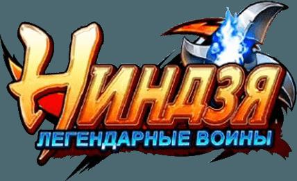 Играй Ниндзя: Легендарные Воины На ПК