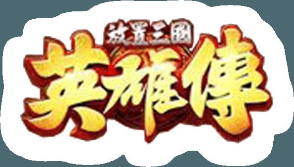 暢玩 放置三國英雄傳 PC版