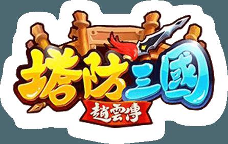 暢玩 塔防三國趙雲傳 — 放置系休閒Q版塔防掛機手遊 PC版