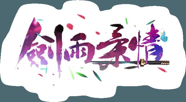 暢玩 劍雨柔情-以你為名的江湖 PC版
